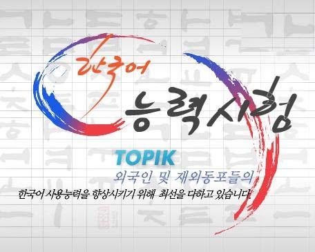 Giới thiệu bài thi năng lực tiếng Hàn Topik & Klpt