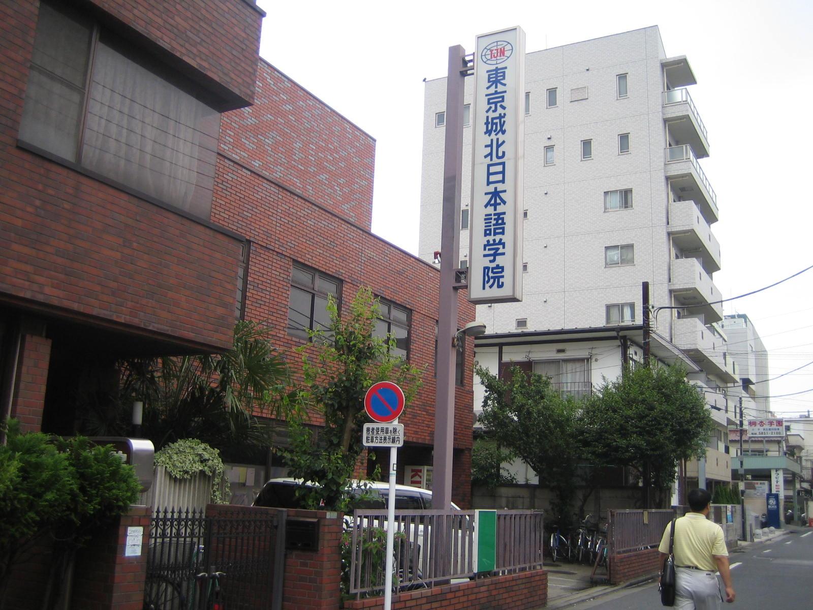 Trường Đại học Tokyo Johoku – Thông tin hướng dẫn du học mới nhất năm 2016