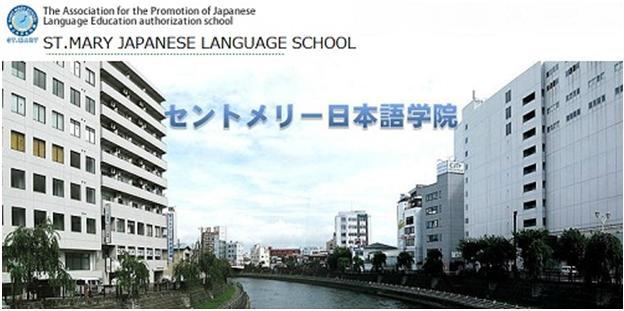 Du học Nhật Bản - Trường nhật ngữ ST MARY