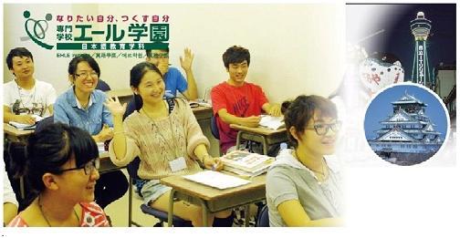 Du học Nhật Bản - Học viện Nhật ngữ Ehle