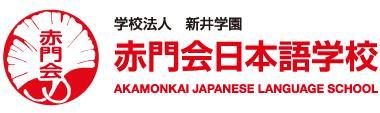 So luoc ve truong nhat ngu Akamonkai Tokyo Nhat Ban